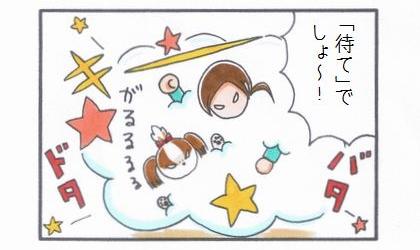 まろんダイエット作戦☆ダイエット中の「待て!」-4