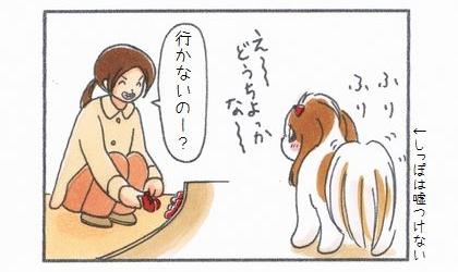 犬はしっぽを振っている(しっぽは嘘つけない)が、え~、どうしようかな~。行かないのー?