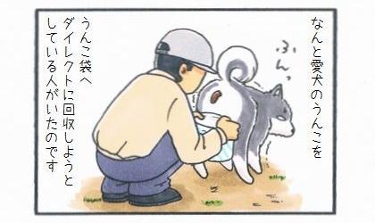 なんと愛犬のうんこをうんこ袋へダイレクトに回収しようとしている人がいたのです