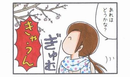 桜の開花確認-3