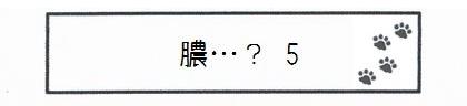 膿…? 5