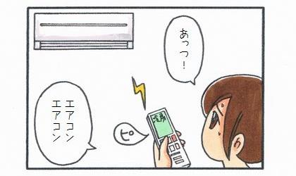 暑い!エアコンエアコン。冷房を入れる飼い主