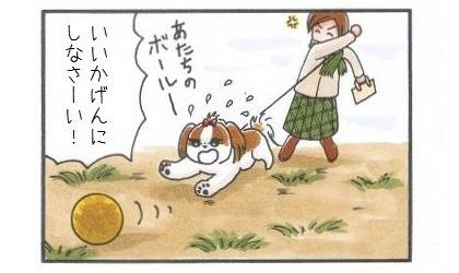 拾ったボールを奪取せよ!-4