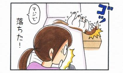 なだれ落ち…たー!!-4