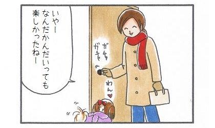 雪のお散歩 2-2