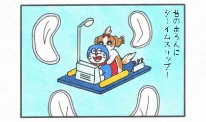 昔の犬にタイムスリップ!ドラえもんと一緒にタイムマシーンに乗る犬