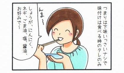 愛犬家の蒸し鶏のレシピ♪-3