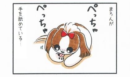 手を舐める犬-1