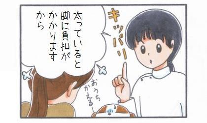 まろんダイエット作戦☆きっかけ-4