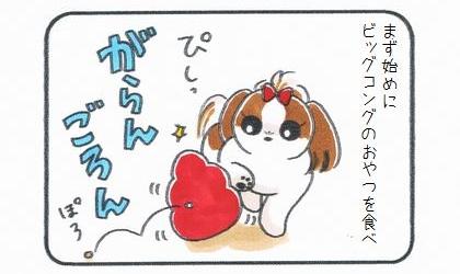 まず始めに、犬はコングワブラーのおやつを食べ