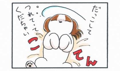 犬は仰向けに転がって、抱っこして連れてってください