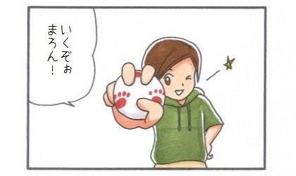 ボール遊び-1