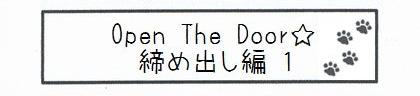 Open The Door☆締め出し編 1-0