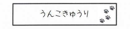 うんこきゅうり-0
