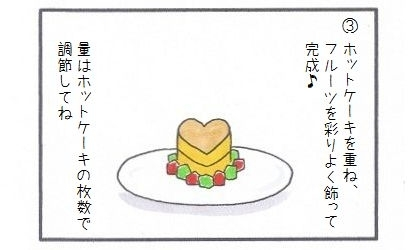 犬用ホットケーキで簡単ケーキレシピ♪-3