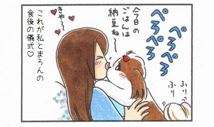 犬が飼い主の顔をぺろぺろと舐める。今日のご飯は納豆ね~。これが犬と飼い主の食後の儀式