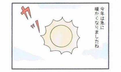 ちっこポイント消失-1