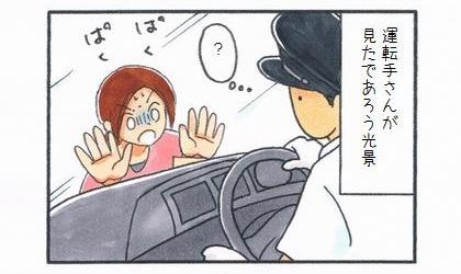 路線バスの運転手さんが見たであろう光景。知らない女が青い顔で必死に何かを訴えている