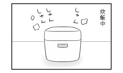 炊飯器でお米を炊飯中