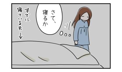 さて、寝るか…。寝室へ入る私。寝室にはすでに寝ている夫が