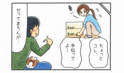 膝の上に犬を乗せてビーズクッションに座る夫。ちょっとコレ、手伝ってよー。だって犬が…