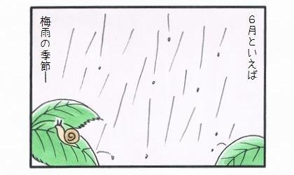 雨支度-1