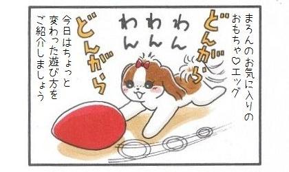 裏☆エッグの遊び方-1