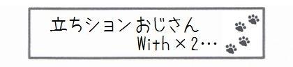 立ちションおじさん With×2…-0