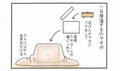 敷物1番乗り -ママの手作り石けん♪-3