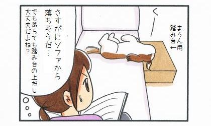 なだれ落ち…たー!!-2