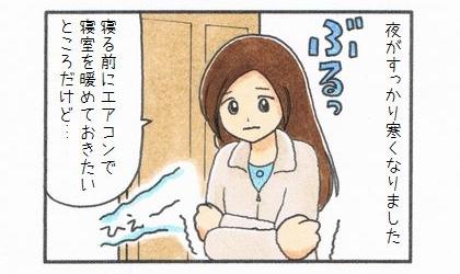 寒い寝室のススメ-1