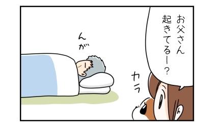 お父さん起きてるー?犬を抱いて父の部屋へ入る