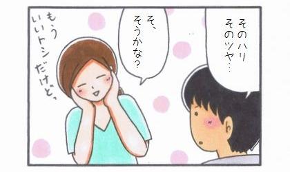 ツヤ肌-2