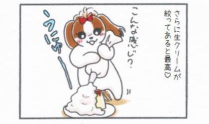 さらに生クリームが絞ってあると最高。犬がプリンの上に生クリームを絞る。こんな感じ?