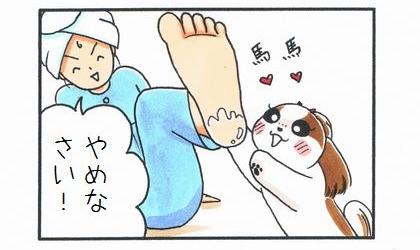 馬Love-4