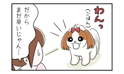 わんっ(ごはん)と吠えて飼い主にご飯の催促をする犬。だからまだ早いじゃん…