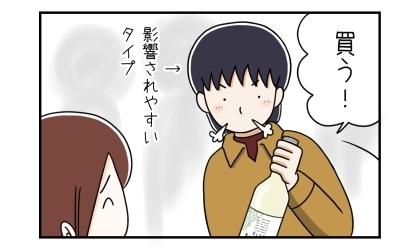 買う!と、店内のPOPを見てワインの購入を決める夫(影響されやすいタイプ)