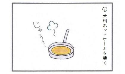 犬用ホットケーキで簡単ケーキレシピ♪-1