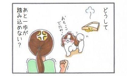 つめが甘いトイレ-4