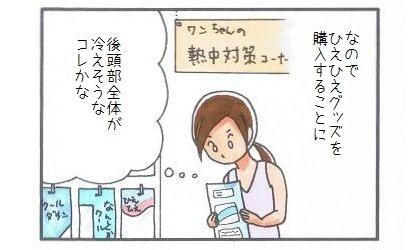 ひえひえマリンバンダナ-2