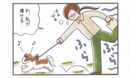 まろんダイエット作戦☆運動-4