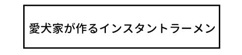 愛犬家が作るインスタントラーメン-0