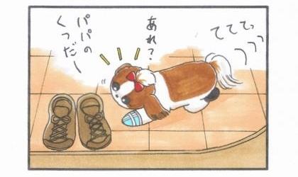 パパの靴-2