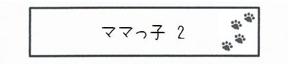 ママっ子 2-0