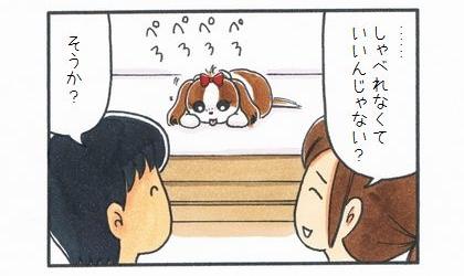 「しゃべる犬」 1-4