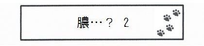 膿…? 2