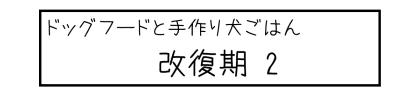 0889_ドッグフードと手作り犬ごはん 改復期 2