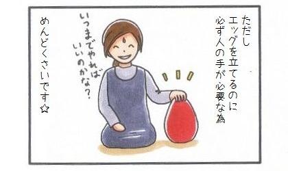 裏☆エッグの遊び方-4
