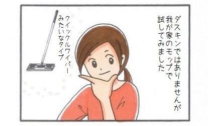 ダスキンモップ-2