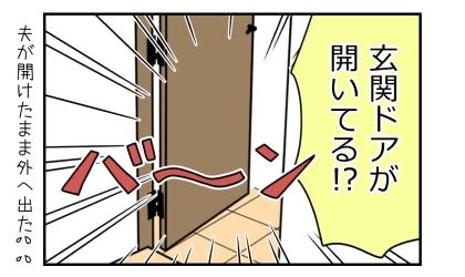 玄関ドアが開いてる!?(夫が開けたまま外へ出た)犬が脱走した!